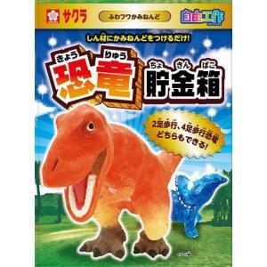 サクラクレパス 自由工作 恐竜貯金箱 KZ−07A|yasudaclub