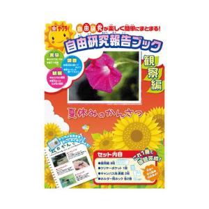 サクラクレパス 自由研究報告ブック 観察編 KZ-18F|yasudaclub