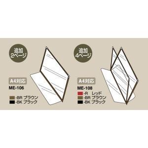 セキセイ メニューファイルME−1000用補充ファイル ME−106|yasudaclub