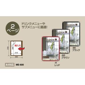 セキセイ メニューファイル ME-600|yasudaclub