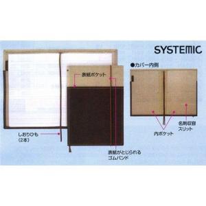コクヨ カバーノート(システミック) 2冊収納タイプ A6 ノ−659B|yasudaclub