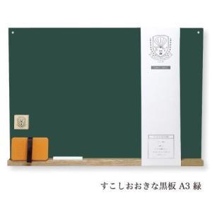 日本理化学 すこしおおきな黒板 A3 SBG−L|yasudaclub