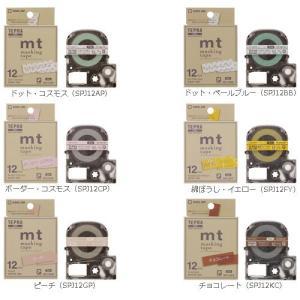 キングジム 「テプラ」PROテープカートリッジ マスキングテープ「mt」ラベル 12mm幅 SPJ12|yasudaclub