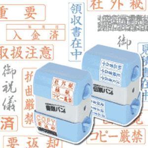 ナカバヤシ 印面回転式スタンプ STN-601|yasudaclub