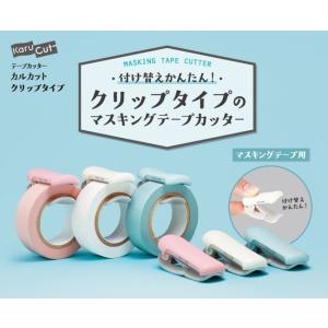 コクヨ テープカッター カルカット クリップ マスキングテープ用 20〜25mm幅用 T-SM401|yasudaclub