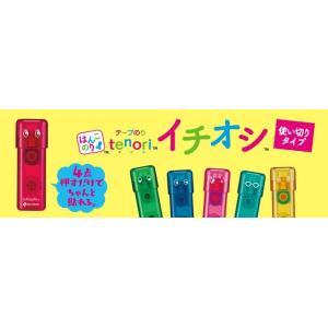 限定色 ニチバン テープのり tenori イチオシ TN-TEI yasudaclub