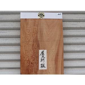 屋久杉 板 (1827) 1825×339×60 無垢板 サ...