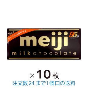 明治 ミルクチョコレート 50g 10枚 まとめ買い|yasui-shouten