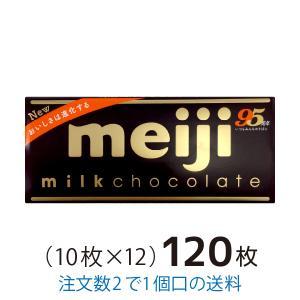 明治 ミルクチョコレート 50g 120枚 大量買い|yasui-shouten