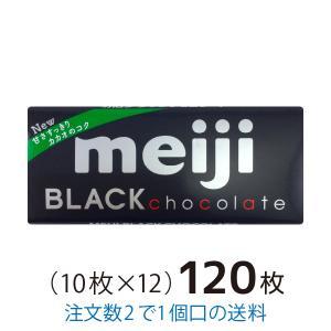 明治 ブラックチョコレート 50g 120枚 大量買い|yasui-shouten