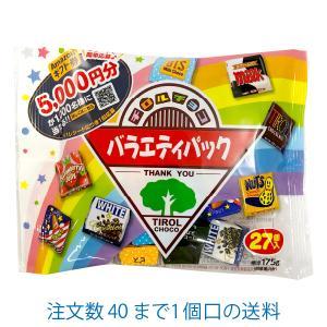 チロルチョコ バラエティーパック 27個入|yasui-shouten
