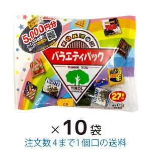 チロルチョコ バラエティーパック 27個入 10袋 まとめ買い|yasui-shouten