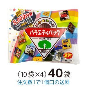 チロルチョコ バラエティーパック 27個入 40袋 大量買い|yasui-shouten