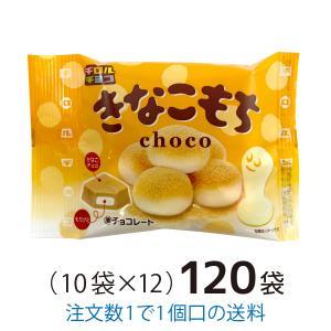 チロルチョコ  きなこもち 7個入 120袋 大量買い|yasui-shouten