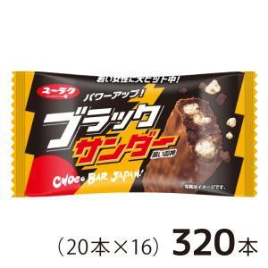ブラックサンダー 20個入 16箱 有楽製菓 ...の関連商品9
