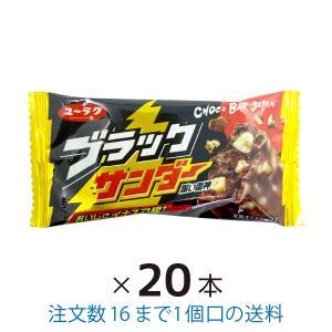 ブラックサンダー 21g 20本 まとめ買い 有楽製菓 |yasui-shouten