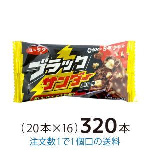 ブラックサンダー 21g 320本 大量買い 有楽製菓 |yasui-shouten