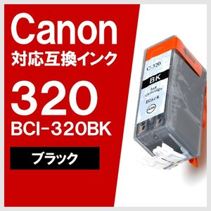 Canon BCI-320BK ブラック キヤノン 対応 互換インクカートリッジ yasuichi