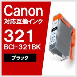 Canon BCI-321BK ブラック キヤノン 対応 互換インクカートリッジ yasuichi