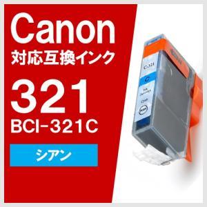 Canon BCI-321C シアン キヤノン 対応 互換インクカートリッジ yasuichi