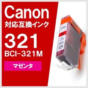 Canon BCI-321M マゼンタ キヤノン 対応 互換インクカートリッジ yasuichi