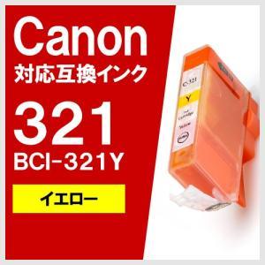 Canon BCI-321Y イエロー キヤノン 対応 互換インクカートリッジ yasuichi