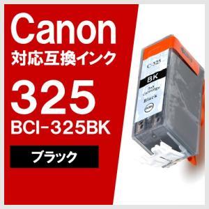 Canon BCI-325BK ブラック キヤノン 対応 互換インクカートリッジ yasuichi