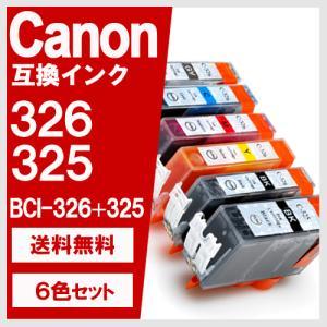 Canon BCI-326+325/6MP 6色セット キヤノン 対応 互換インクカートリッジ メール便送料無料|yasuichi