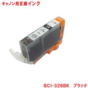 Canon BCI-326BK ブラック キヤノン 対応 互換インクカートリッジ yasuichi