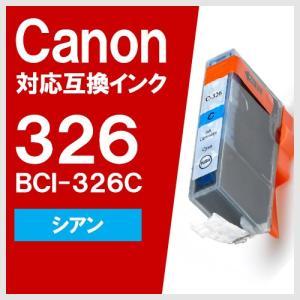 Canon BCI-326C シアン キヤノン 対応 互換インクカートリッジ yasuichi