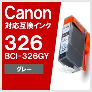 Canon BCI-326GY グレー キヤノン 対応 互換インクカートリッジ yasuichi