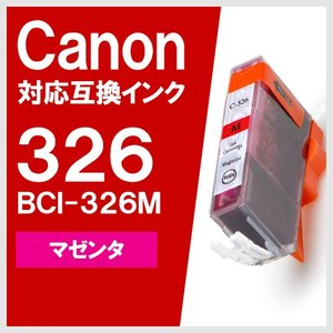 Canon BCI-326M マゼンタ キヤノン 対応 互換インクカートリッジ yasuichi