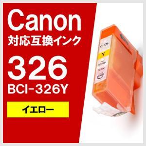 Canon BCI-326Y イエロー キヤノン 対応 互換インクカートリッジ yasuichi