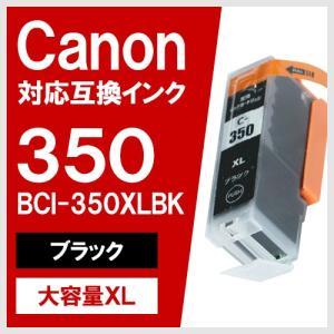 Canon BCI-350XLBK ブラック 大容量 キヤノ...