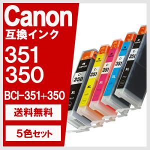 Canon BCI-351XL+350XL/5MP 5色マルチパック 大容量 キヤノン 対応 互換インクカートリッジ メール便送料無料