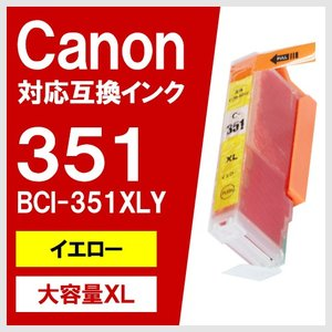 Canon BCI-351XLY イエロー 大容量 キヤノン...