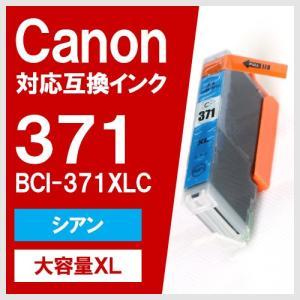 キヤノン プリンターインク bci-371xlC...の商品画像