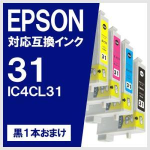 EPSON IC4CL31 4色セット エプソン対応 互換インクカートリッジ  メール便送料無料|yasuichi