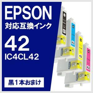 EPSON IC4CL42 4色セット エプソン対応 互換インクカートリッジ メール便送料無料|yasuichi