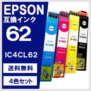 EPSON IC4CL62 4色セット エプソン対応 互換インクカートリッジ メール便送料無料|yasuichi