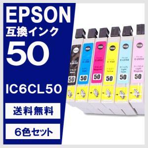 EPSON IC6CL50 6色セット エプソン対応 互換インクカートリッジ メール便送料無料|yasuichi