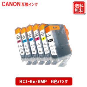 Canon BCI-6/6MP 6色セット キヤノン 対応 互換インクカートリッジ メール便送料無料 yasuichi