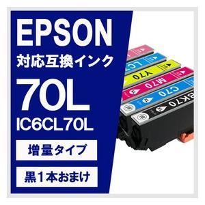EPSON IC6CL70L 6色セット 増量...の関連商品2