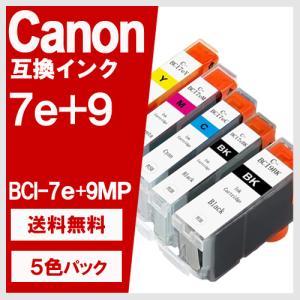 Canon BCI-7e+9/5MP 5色セット キヤノン 対応 互換インクカートリッジ メール便送料無料