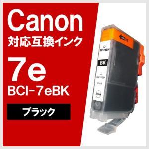 Canon BCI-7eBK ブラック キヤノン 対応 互換インクカートリッジ yasuichi