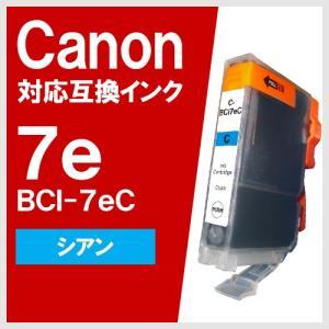 Canon BCI-7eC シアン キヤノン 対応 互換インクカートリッジ yasuichi