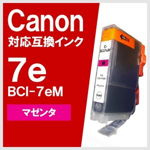 Canon BCI-7eM マゼンタ キヤノン 対応 互換インクカートリッジ yasuichi