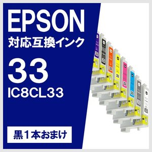 EPSON IC8CL33 8色セット エプソン対応 互換インクカートリッジ メール便送料無料|yasuichi