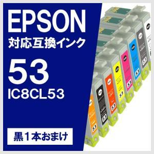 EPSON IC8CL53 8色セット エプソン対応 互換インクカートリッジ メール便送料無料|yasuichi
