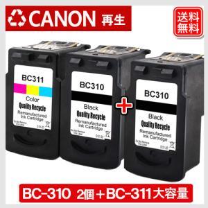 BC-310 2個 BC-311 増量 リサイクル インクカートリッジ キヤノン用